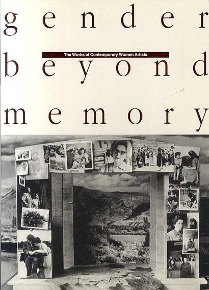 ジェンダー 記憶の淵から Gender Beyond Memory/