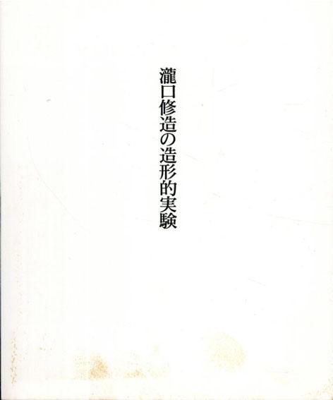 瀧口修造の造形的実験 Shuzo Takiguchi:Plastic Experiments/