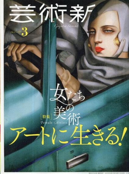 芸術新潮 2019.3 アートに生きる!女たちの美術/