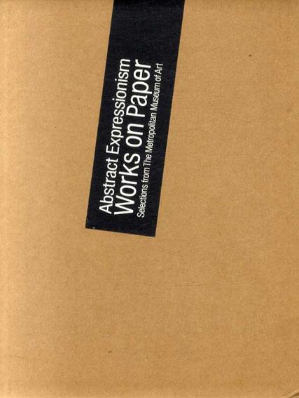 アメリカ抽象表現主義の名作展・抽象表現主義/紙の上の冒険/