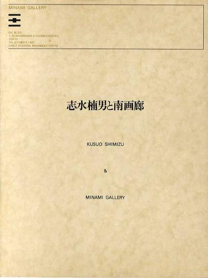 志水楠男と南画廊/美術出版社編