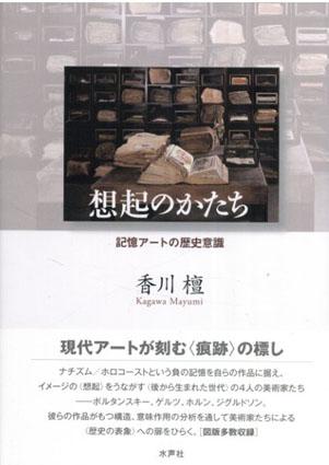 想起のかたち 記憶アートの歴史意識/香川檀