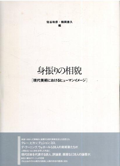 身振りの相貌 現代美術におけるヒューマンイメージ/佐谷和彦/鶴岡善久編