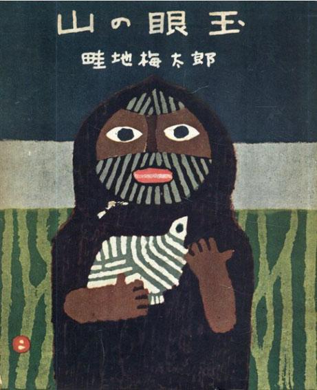 山の眼玉 畦地梅太郎/