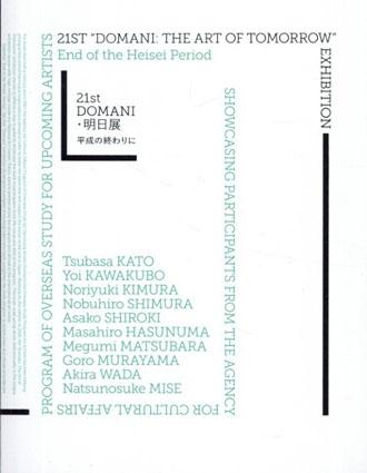 平成の終わりに Domani・明日展 21th 2019/