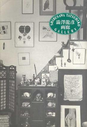 澁澤龍彦画廊 人形 1996年/米倉守監修