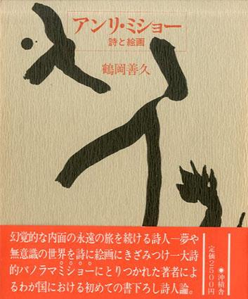 アンリ・ミショー 詩と絵画/鶴岡善久