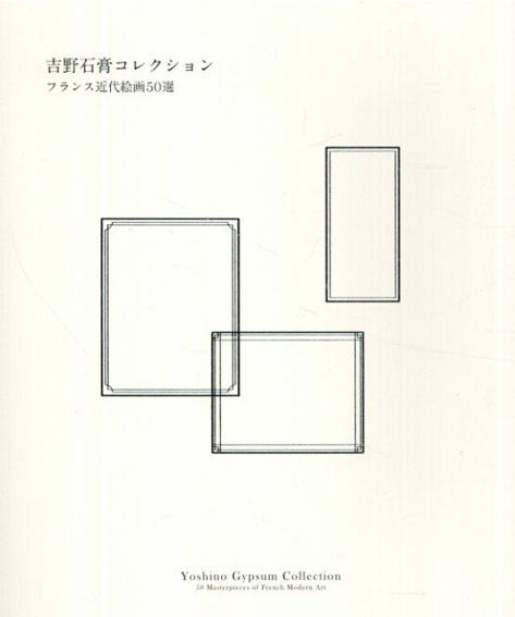 吉野石膏コレクション フランス近代絵画50選/
