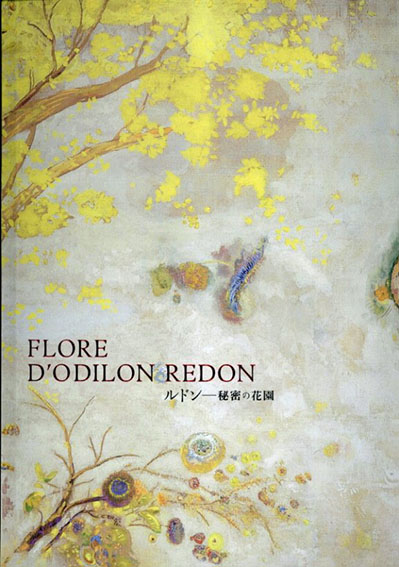ルドン 秘密の花園 Flore D'Odilon Redon/安井裕雄/高橋明也