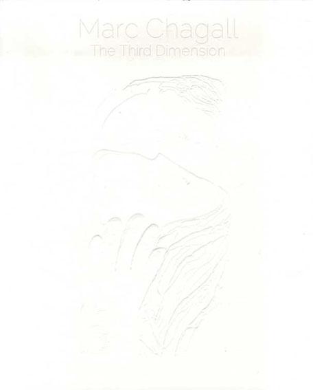 シャガール 三次元の世界 Marc Chagall The Third Dimension/東京ステーションギャラリー/名古屋市美術館/青森県立美術館/キュレイターズ