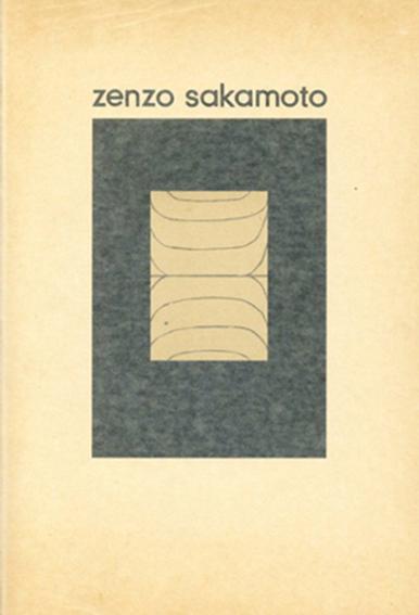 坂本善三作品集1962-1976 Zenzo Sakamoto/坂本善三