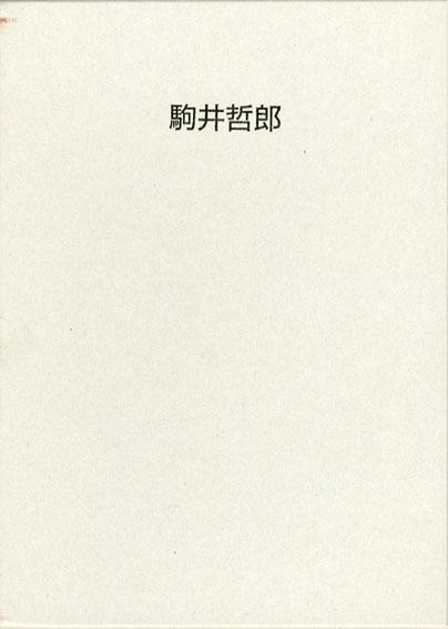 駒井哲郎展 夢の水脈 銅版画とブックカバーに通うもの/福原コレクション/駒井哲郎