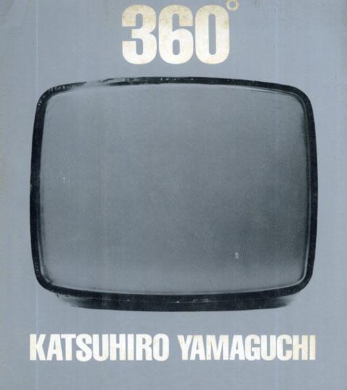 作品集 山口勝弘 360°/東京画廊 勝井三雄装