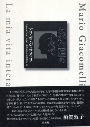 わが生涯のすべて/マリオ・ジャコメッリ シモーナ・グエッラ編 和田忠彦/石田聖子訳