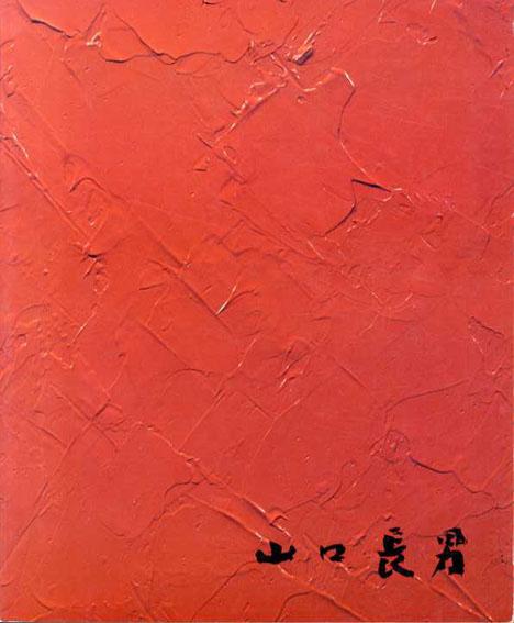 山口長男展 1987/