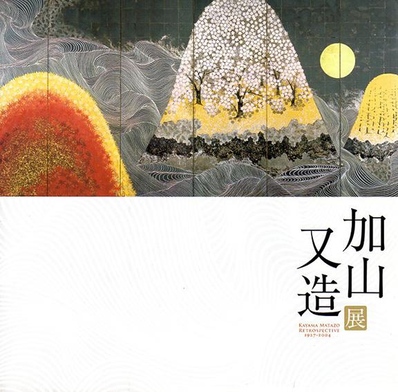 加山又造展 Kayama Matazo Retrospective 1927-2004/国立新美術館/高松市美術館/日本経済新聞社文化事業部