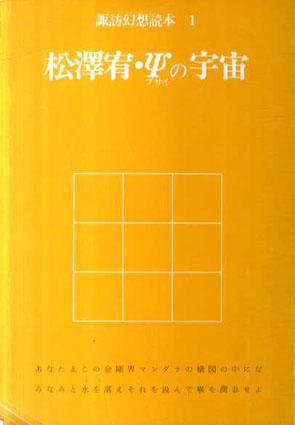 松澤宥・Ψの宇宙 諏訪幻想読本1/
