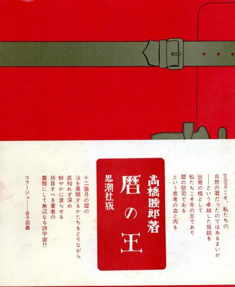 暦の王/高橋睦郎