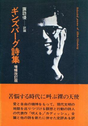 ギンズバーグ詩集 増補改訂版/アレン・ギンズバーグ 諏訪優訳編