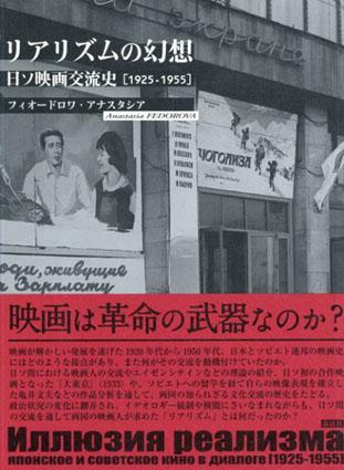 リアリズムの幻想 日ソ映画交流史[1925-1955]/フィオードロワ・アナスタシア