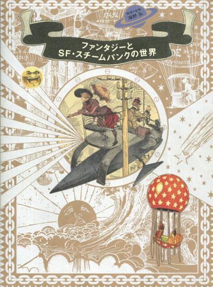 ファンタジーとSF・スチームパンクの世界/海野弘