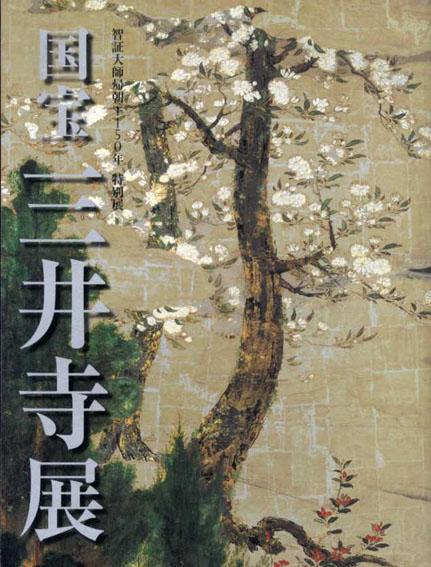 国宝 三井寺展 智証大師帰朝1150年特別展 /大阪市立美術館他