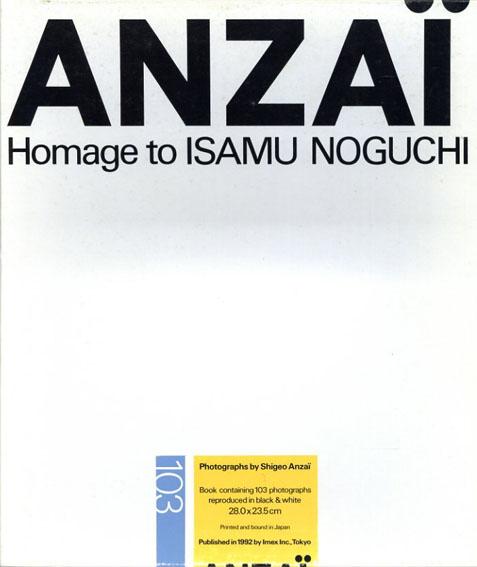 安斎重男 Anzai: Homage To Isamu Noguchi/安斎重男/イサム・ノグチ