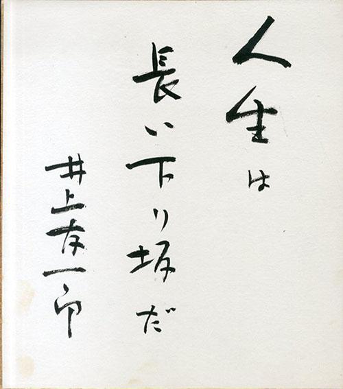 ●井上友一郎色紙/Yuitirou Inoue