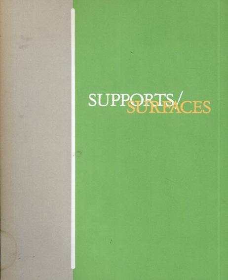 シュポール/シュルファス展 Supports/Surfaces 1970年・南仏─パリ/