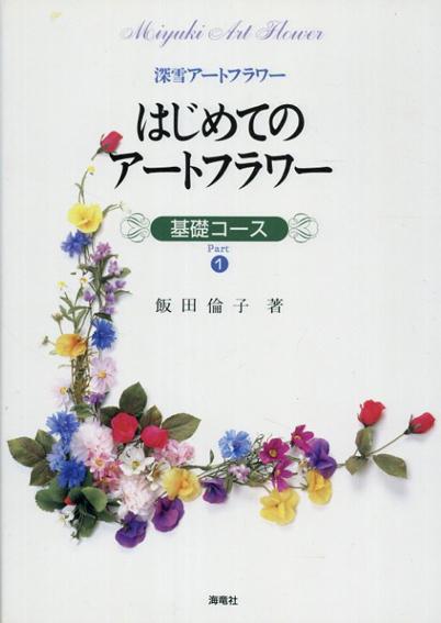 はじめてのアートフラワー 基礎コースPart1 深雪アートフラワー/飯田倫子
