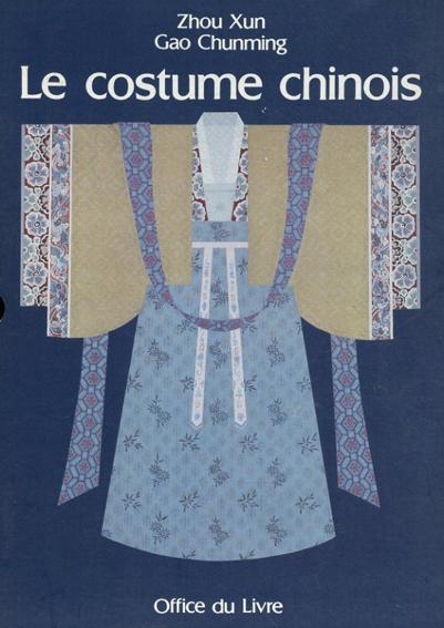 中国の衣装 Le costume chinois/Zhou Xun/Gao Chunming