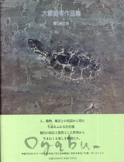 大藪雅孝作品集 愛しき世界 求龍堂グラフィックス/大薮雅孝