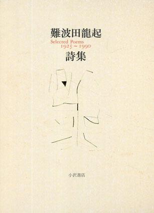 難波田龍起詩集 Selected Poems 1925-1990/