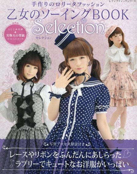 乙女のソーイングBook Selection /