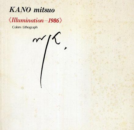 加納光於: Kano mitsuo Illumination-1986 /