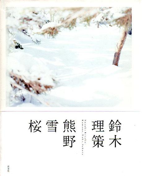 鈴木理策写真集 熊野、雪、桜/東京都写真美術館