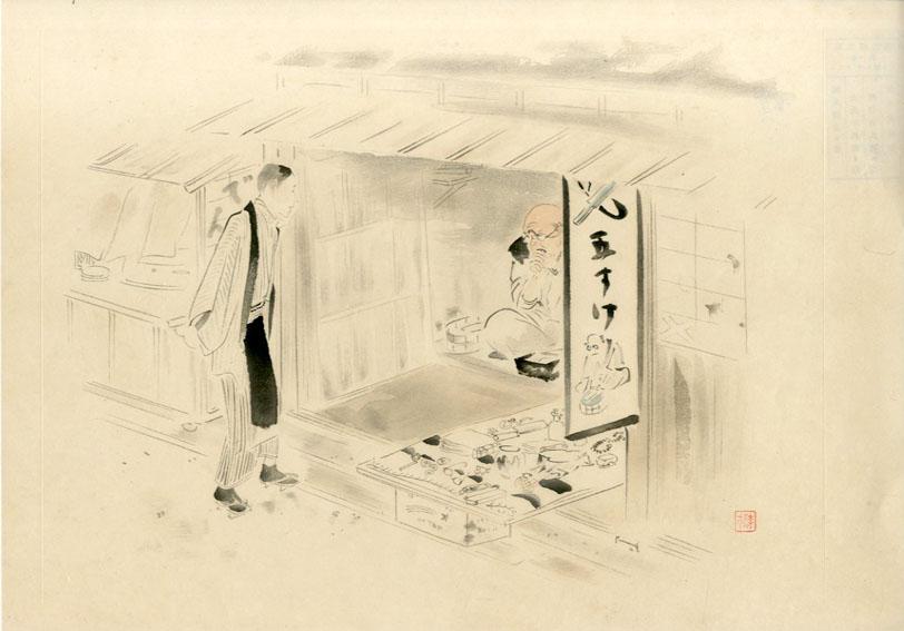 鏑木清方木版画「註文帖畫譜 第一図」/鏑木清方
