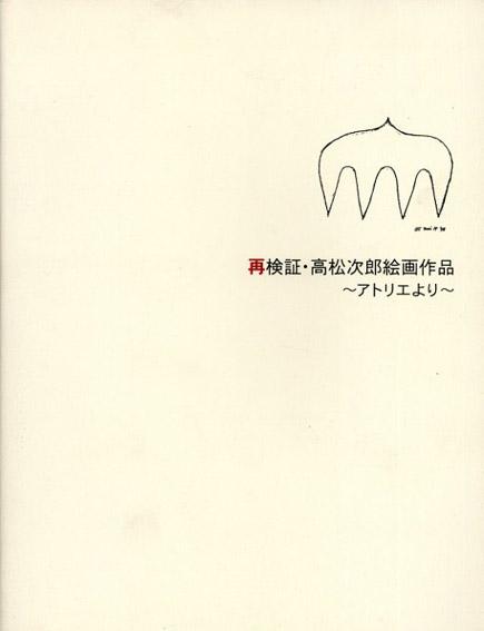 再検証・高松次郎絵画作品 アトリエより/