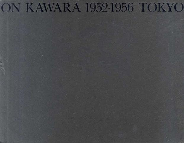 河原温 On Kawara 1952-1956 Tokyo/河原温