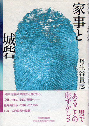 家事と城砦/丹生谷貴志