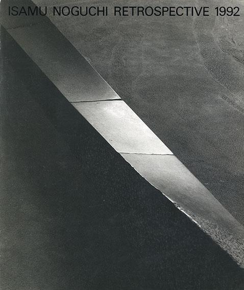 イサム・ノグチ展 Isamu Noguchi Retrospective 1992/東京国立近代美術館他