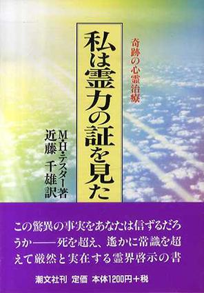 私は霊力の証を見た 奇跡の心霊治療/モーリス・H・テスター 近藤千雄訳