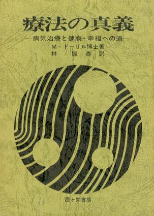 療法の真義/M.ドーリル 林鉄造訳