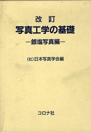 写真工学の基礎 銀塩写真編/日本写真学会編