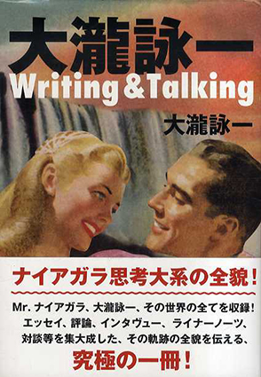 大瀧詠一 Writing & Talking/大瀧詠一