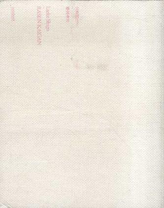 志賀理江子 螺旋海岸 Notebook/志賀理江子
