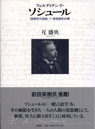 フェルディナン・ド・ソシュール 〈言語学〉の孤独、「一般言語学」の夢/互盛央