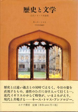 歴史と文学 近代イギリス史論集/キース・トーマス