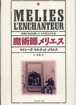 魔術師メリエス 映画の世紀を開いたわが祖父の生涯/マドレーヌ・マルテット・メリエス 古賀太訳