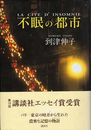 不眠の都市/到津伸子